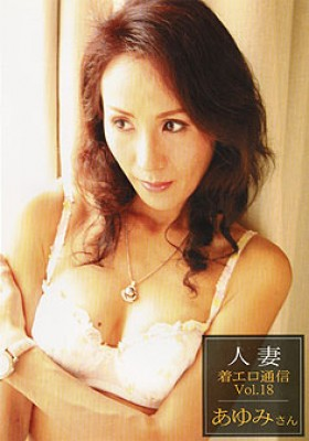 人妻着エロ通信vol.18 あゆみさん 表紙画像