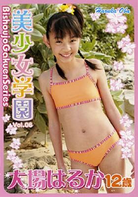 美少女学園 Vol.6 大場はるか 12歳 表紙画像