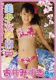 美少女学園 Vol.7 初等部 古井みずき 9歳