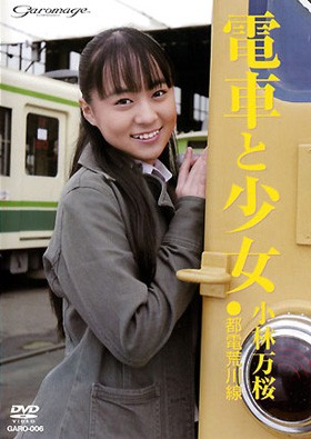 ポイント3倍!)電車と少女 都電荒川線 小林万桜 表紙画像