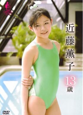 近藤薫子 13歳 表紙画像