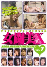 アイドルファイト 女闘美X Vol.7