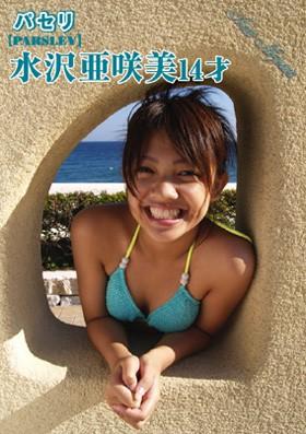 パセリ 水沢亜咲美 14才 表紙画像