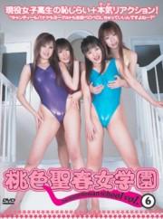 桃色聖春女学園 Vol.6