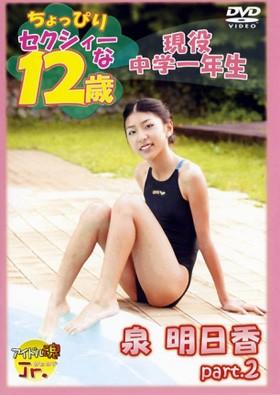アイドル魂Jr. 泉明日香 Part.2 現役中学1年生 表紙画像