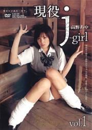 現役j-girl Vol.01 高野あや