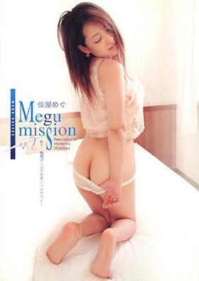 M2(MeguMission) 仮屋めぐ 表紙画像
