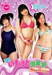 清純いもうと倶楽部 Vol.11
