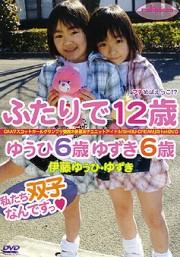ふたりで12歳 ゆうひ6歳 ゆずき6歳 伊藤ゆうひ、伊藤ゆずき