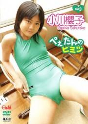 ぺぇたんのヒミツ 小川櫻子