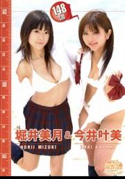 148cm 堀井美月&今井叶美