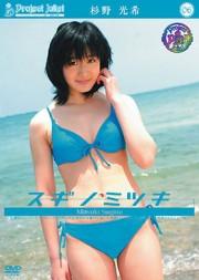杉野光希「プロジェクトジュリエット #06」