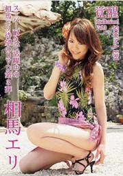 覚醒 相馬エリ Vol.3