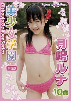 美少女学園 Vol.11 初等部 月嶋ルナ 10歳 表紙画像