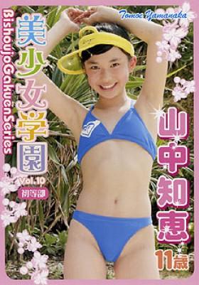 美少女学園 Vol.10 初等部 山中知恵11歳 表紙画像