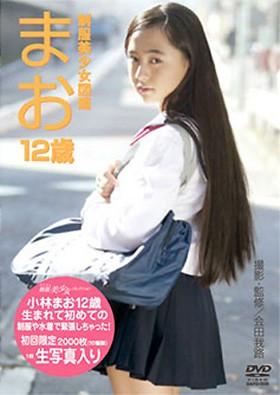 制服美少女図鑑 まお12歳 表紙画像