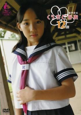 倉門奈央 12歳 表紙画像