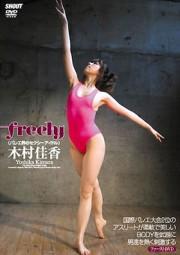 freely(バレエ界のセクシーアイドル) 木村佳香