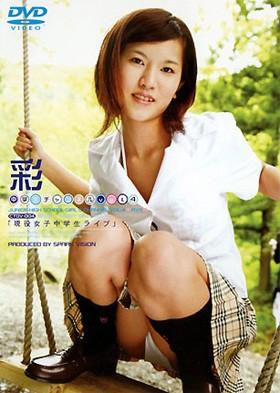 中学生チャンネル Vol.4 彩 表紙画像
