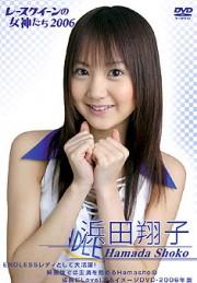 浜田翔子 2006 レースクイーンの女神たち