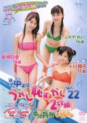 現役中学生うれし恥ずかし2枚組 22 最終兵器 U15少女 表紙画像