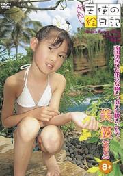 「天使の絵日記」美優 8才 南国の香りを小さな胸いっぱいに吸い込んで