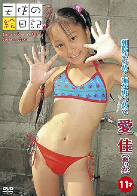「天使の絵日記」愛佳 11才 朝陽きらめく海をみつめて 表紙画像