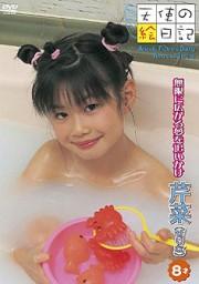 「天使の絵日記」芹菜 8才 無限に広がる夢を追いかけ