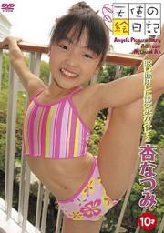「天使の絵日記」杏なつみ 10才 眩い陽射しに微笑みがえし2
