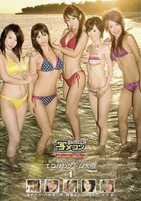 Challenge Satage~写メコン☆アイドルエロカワゲーム大会 Vol.1 表紙画像