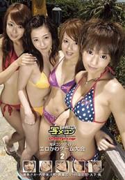 Challenge Satage~写メコン☆アイドルエロカワゲーム大会 Vol.2