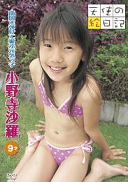 「天使の絵日記」小野寺沙羅 9才 南国で弾けて遊ぶ元気っ子