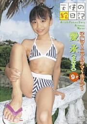 「天使の絵日記」愛永 9才 子猫マ~ニャのサマ~ホリデ~