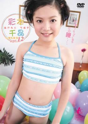 彩本千晶 小学6年生 age.12 表紙画像