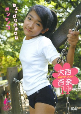 大西杏奈 11歳 表紙画像