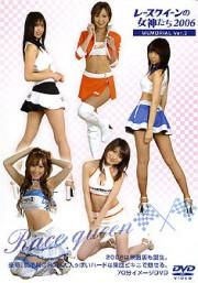レースクイーンの女神たち 2006 MEMORIAL Ver.2