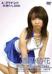 渡辺結花 2006 レースクイーンの女神たち