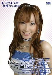 矢野涼子 2006 レースクイーンの女神たち
