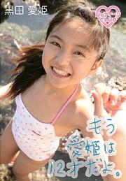 もう、愛姫は12才だよ。 黒田愛姫