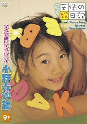 「天使の絵日記」小野寺沙羅 9才 光る笑顔に光る未来が