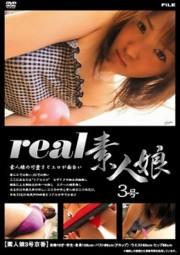 real  素人娘3号 京香