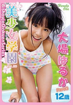 美少女学園 Vol.20 大場はるか 12歳 Part3 表紙画像