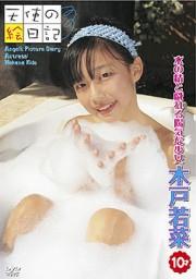 「天使の絵日記」木戸若菜 10才 水の精と戯れる陽気な少女