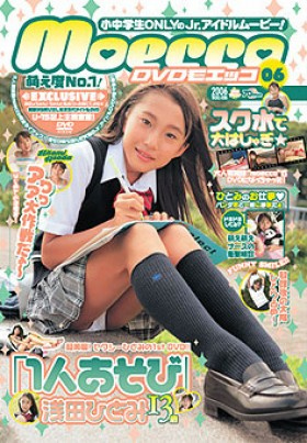 DVD moecco VOL-6 一人あそび 浅田ひとみ 表紙画像