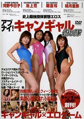 アブナイ!キャンギャル遊び隊 結月里奈 河野今日子 表紙画像