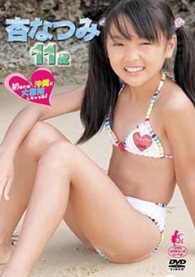 初めての沖縄で大冒険しちゃった!! 杏なつみ 10歳 表紙画像
