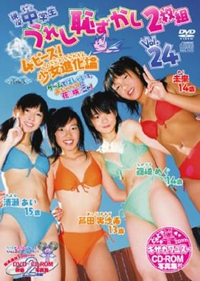 現役中学生 うれし恥ずかし2枚組 24 4ピース!少女進化論 表紙画像