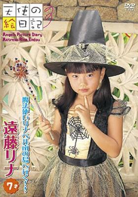 「天使の絵日記」遠藤リナ 7才 魔法使いリナベル南の島へ行く!! 表紙画像