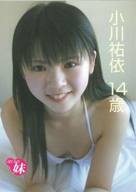 ぼくらの妹 小川祐依 14歳 表紙画像