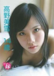 ぼくらの妹 高野美雪 14歳